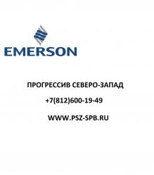 Эмерсон - в Санкт-Петербурге