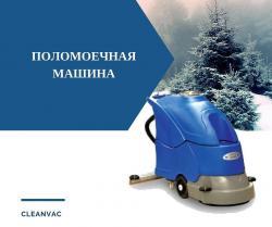 Аккумуляторные поломоечные машины CLEANVAC - FJB GROUP LLC