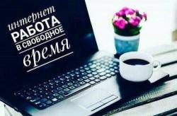 Подработка в интернете для женщин