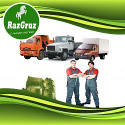 Вывоз строительного мусора, мебели, сыпучки под ключ