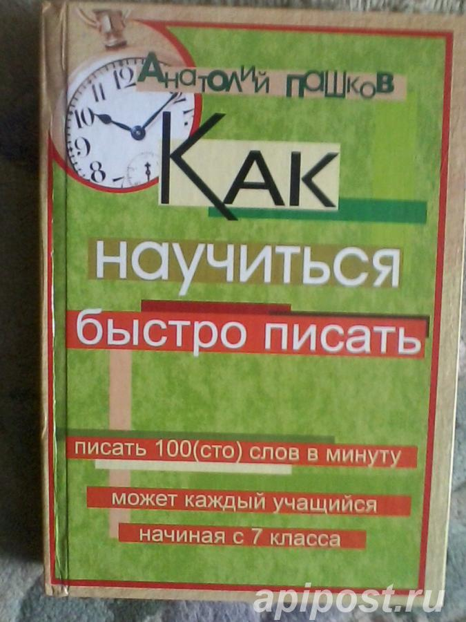 Курсы быстрого письма - БЛАГОВЕЩЕНСК