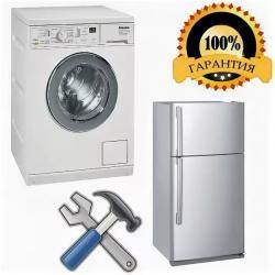 Ремонт и диагностика стиральных машин, холодильников