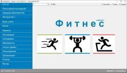Программа для фитнес-клуба
