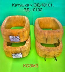 Катушка для электромагнита эд-10101, эд-10102