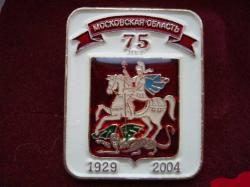 Значок Московская область 75 лет