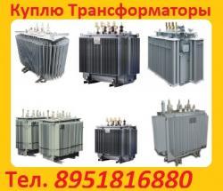 Куплю масляные силовые трансформаторы 100 кВА, 250 кВА, 400...