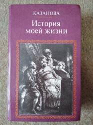 Мемуары Д. Казанова - История моей жизни