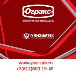 Огракс купить в Санкт-Петербурге
