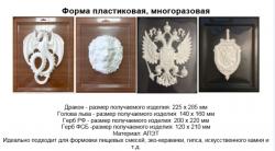 Форма Дракон, Лев, Герб РФ, Ф. С. Б,