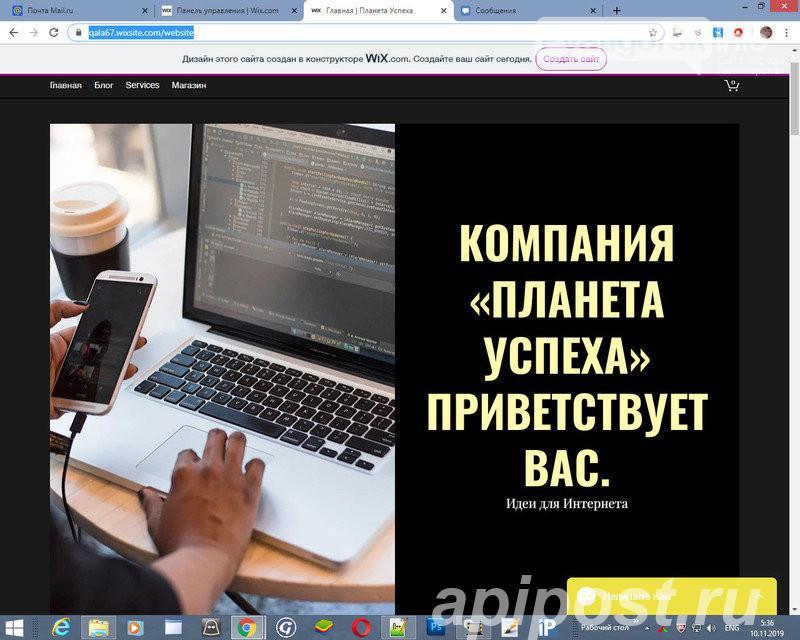 Создание и продвижение сайта под ключ - Пятигорск