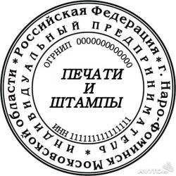 Заказать штамп печать с доставкой по Башкортостану