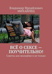 Пишу интересные и полезные книги