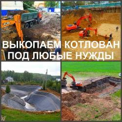 Котлован Воронеж, копать котлованы в Воронеже
