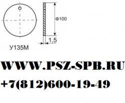 Бирка У-135 М- Для маркировки силовых кабелей напряжением ...