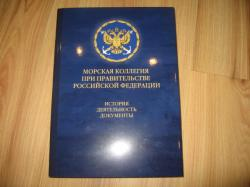 Морская коллегия Российской Федерации