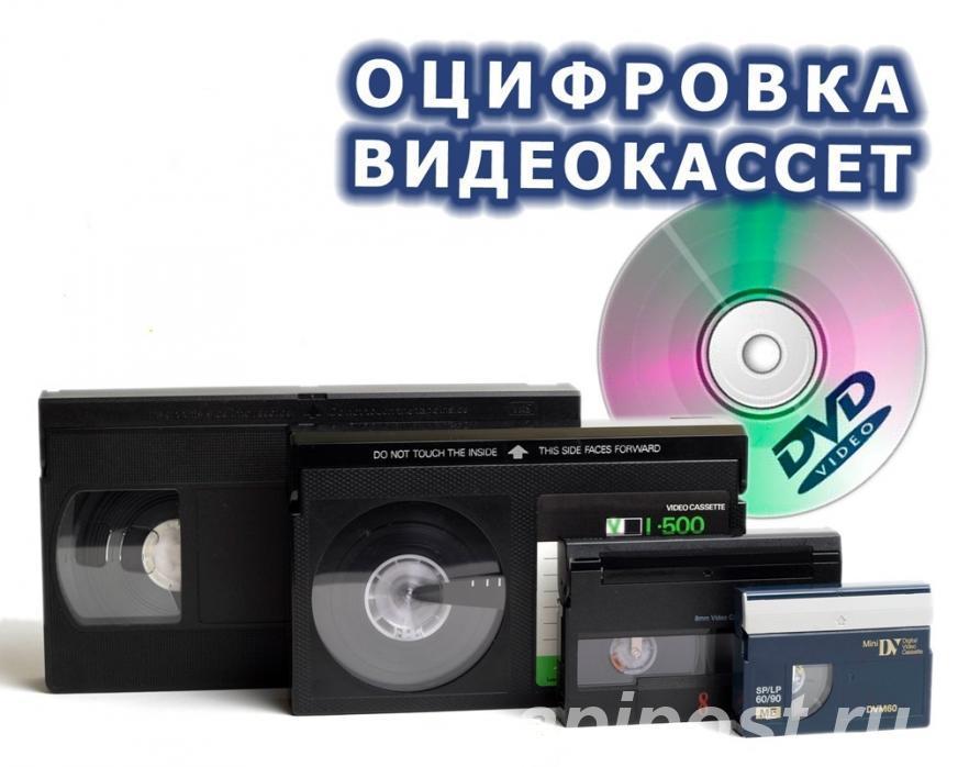 Оцифровка кассет и пленок на флешку - БРЯНСК