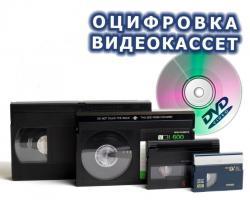 Оцифровка кассет и пленок на флешку
