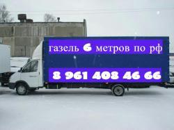 Доставка грузов газелью