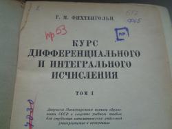 Курс Дифференциального и интегрально исчисления 1947 г.