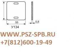 Комплект бирки У-134