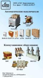 Автоматические выключатели АВМ, АВ2М, ВА5541, ВА5543, ...