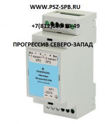 Блок питания Метран-604-024-120-DIN