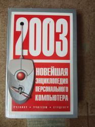 Учебник Энциклопедия персонального компьютера