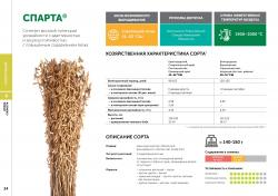 Семена сои сорт Спарта селекции Компании Соевый комплекс