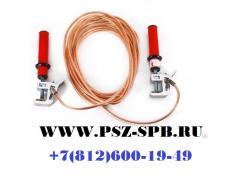 Заземление переносное для машин ЗПМ-1Э