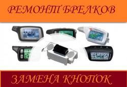 Ремонт брелков сигнализации и радар детекторов