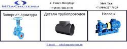 Клапаны 1031-20-0 999-20-0 998-20-0 588-10-0 1052-65-0...