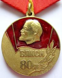 Памятные, юбилейные медали новые .