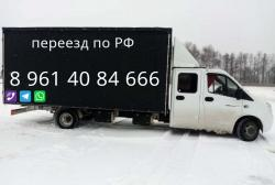 Переезд по РФ на газели