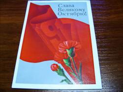Продаю три открытки. СССР.
